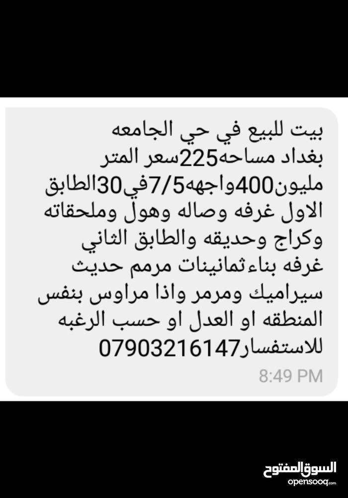 Al Khadra neighborhood Baghdad city - 150 sqm house for sale