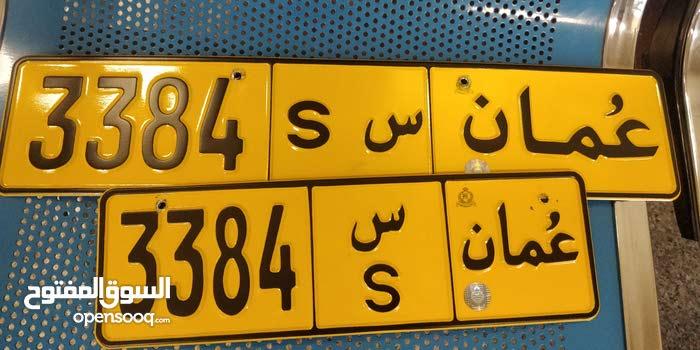 رقم مميز رباعي 3384 s
