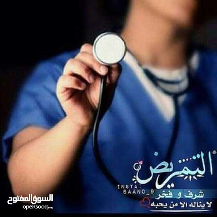 ممرض ذو خبره في التمريض المنزلي ومرافقه كبار السن وغيار جروح القدم السكري