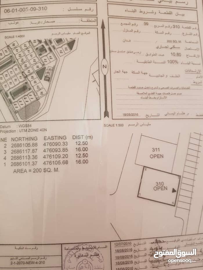 أرض سكني تجاري  للبيع في صحار عوتب  مربع 9