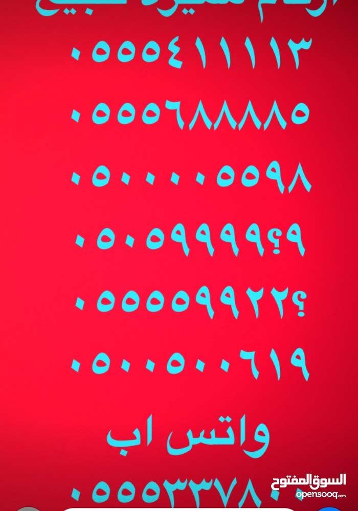 اقوى الارقام المميزه 88885؟0555 و ؟؟05000055 و ؟055559922 و 0500500