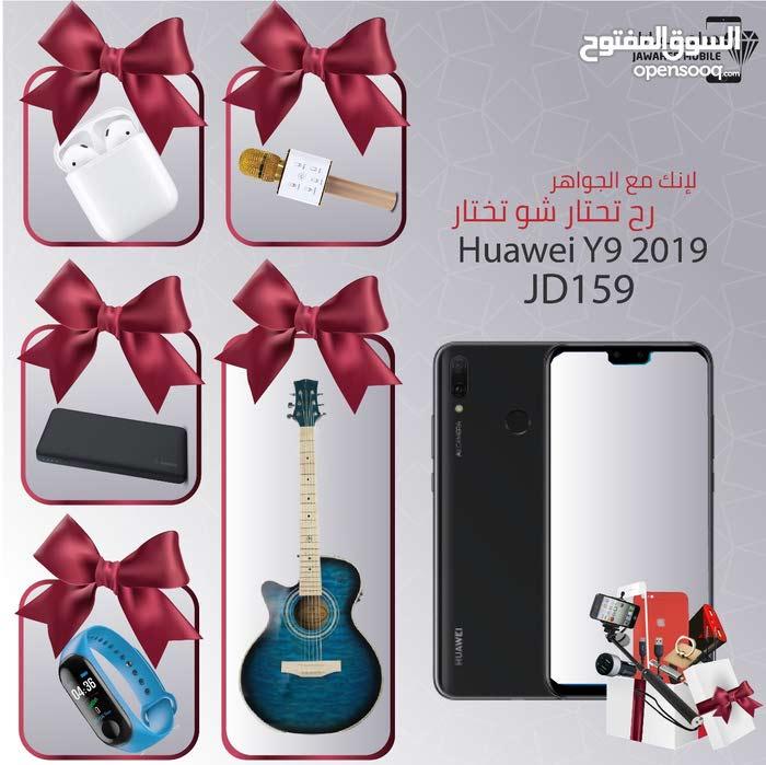 جهاز هواوي Y9 2019 بأفضل سعر معا بكج بقيمة20 دينار هدية وكفالة الوكيل الرسمي