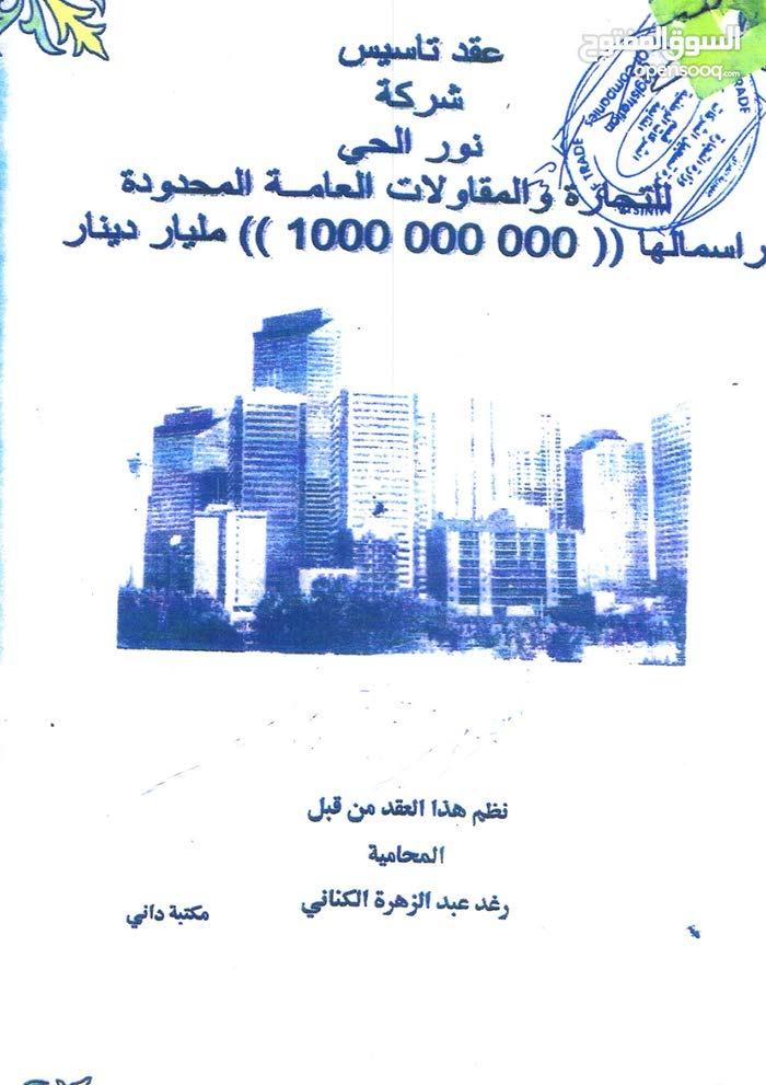شركة نور الحي للتجارة والمقاولات العامه