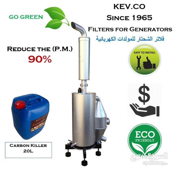 Carbon filters for Volvo Cummins Perkins Generators
