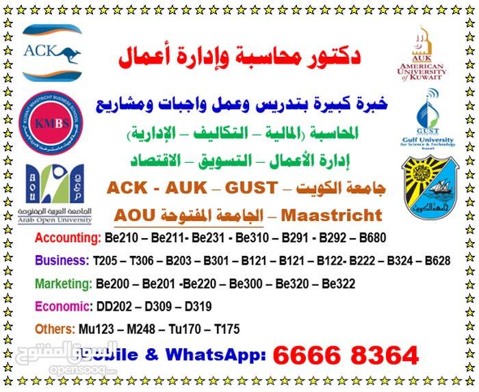 مدرس ودكتور محاسبة & إدارة أعمال (عربي & انجليزي) - ماجستير & دكتوراة - اقتصاد -