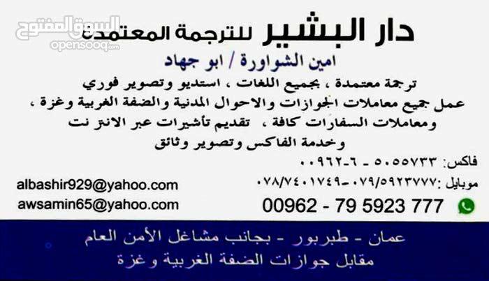 دار  البشير  للترجمه   المعتمده   والقانونيه