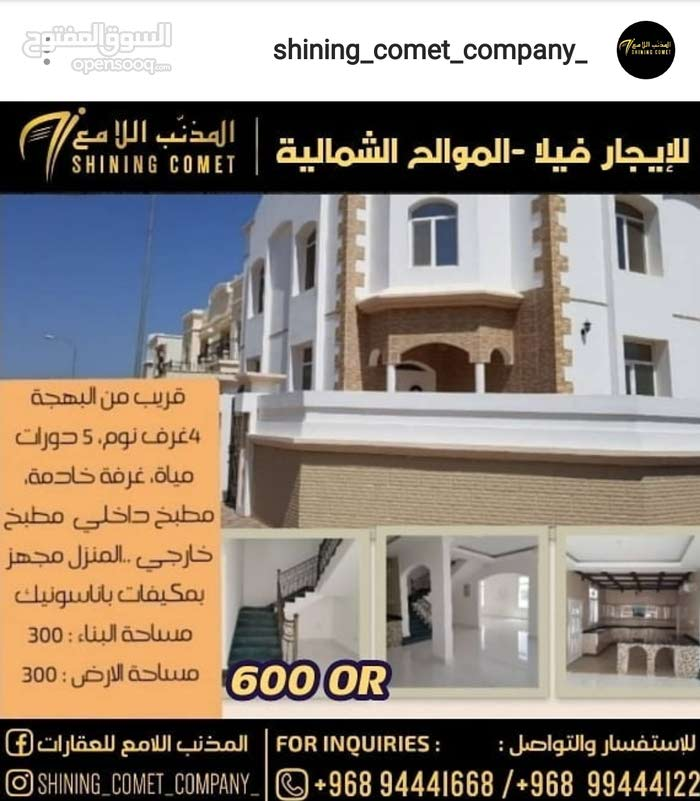 Villa for rent in Seeb city Al Mawalih North