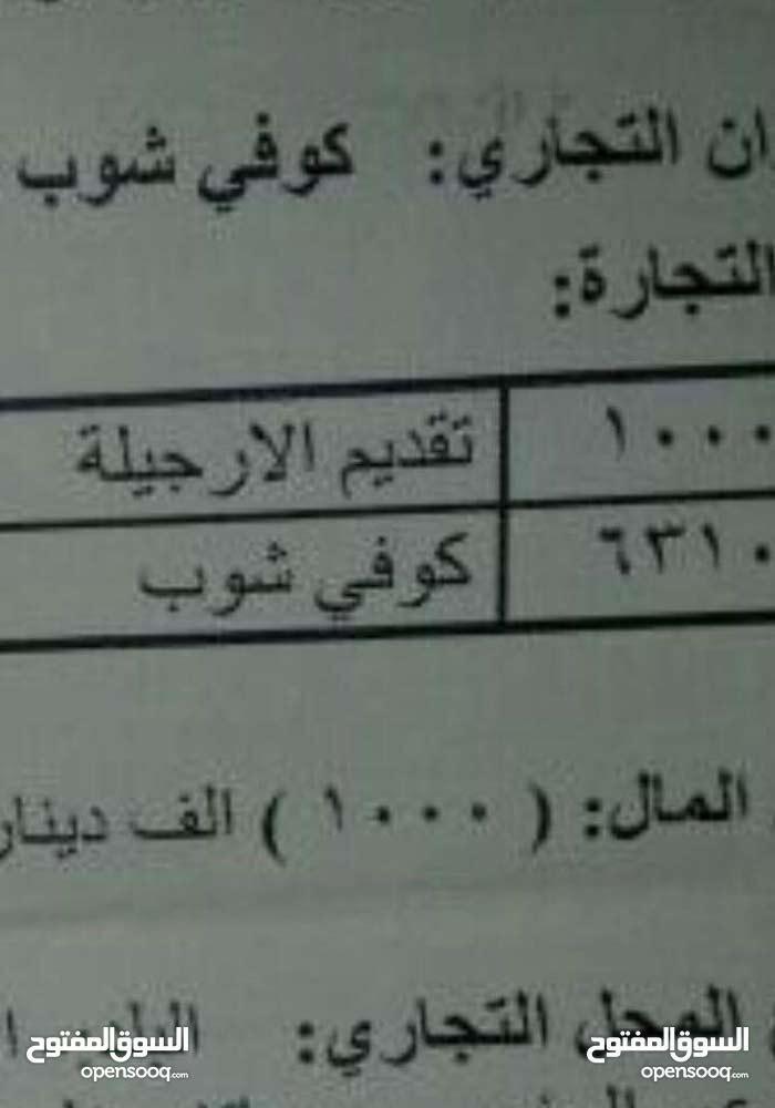 رخصة كوفي شوب/مطعم في عبدون للبيع
