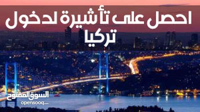 تأشيرة تركية بدون حضور شخصي