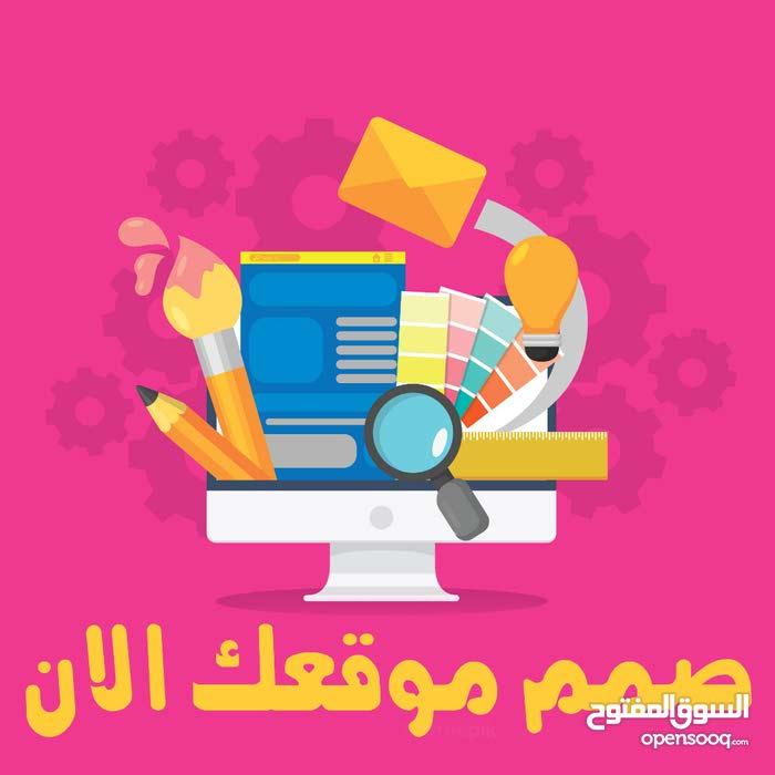 صمم موقعك او تطيقك/ بأنسب الاسعار/