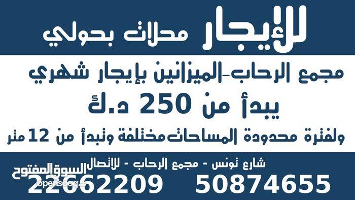50874655 للايجار محلات بحولي
