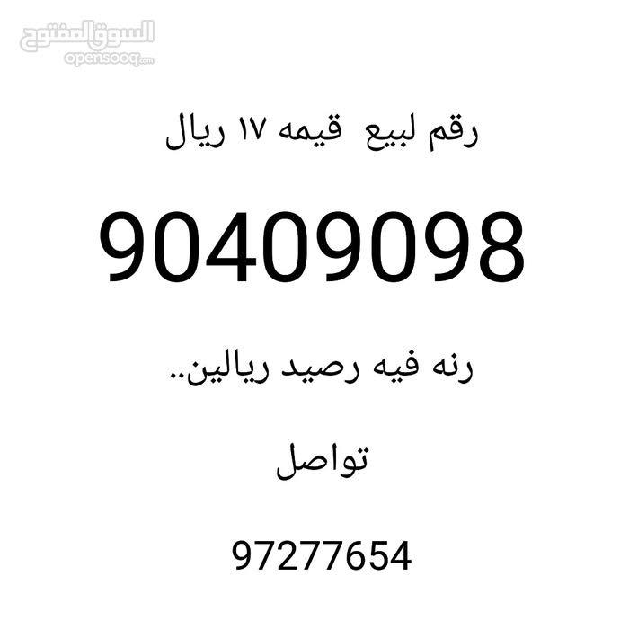 رقم لبيع