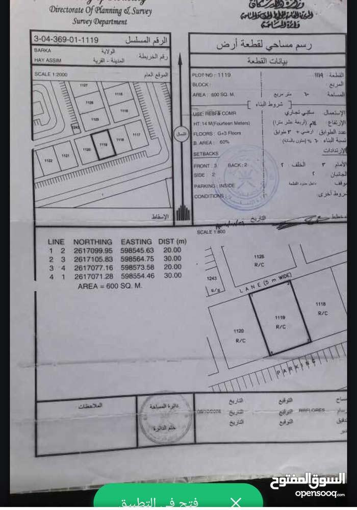 سكني تجاري حي عاصم فررررصه