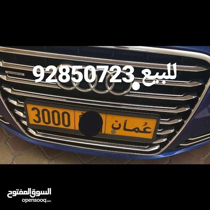 رقم سيارة للبيع 3000 رموز مختلفه