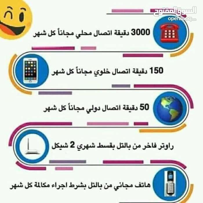 شركة الاتصالات الفلسطينية بتقدملك العرض هادا ولفترة محدوده شهرين عليك وشهر علينا