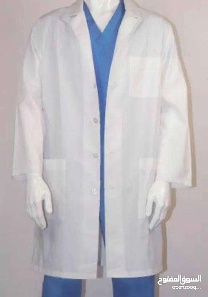 e04df2327 ملابس طبيه يوني فورم وجميع الملابس الطبيه - (104709844) | السوق المفتوح