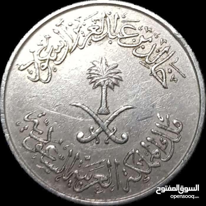 عملة معدنية سعودية نادرة. خمسون هلله.