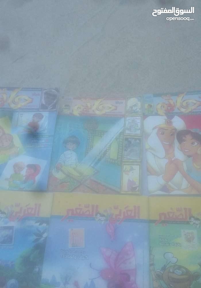 مجلات أطفال للبيع أحمد -باسم - سمير - حاتم - لونا - العربي الصغير  بحالة جيدة جدا
