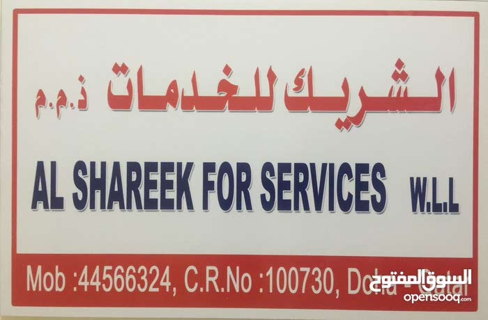 الشريك للخدمات العامة