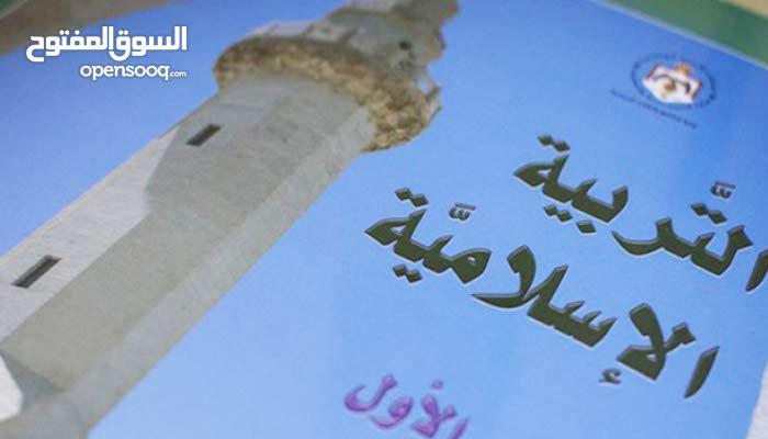 معلمة في المنزل للمواد ((العربي.. الرياضيات... علوم.. دين))