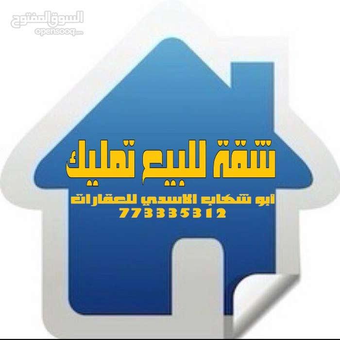 شقة للبيع تمليك بسعر عرررطة