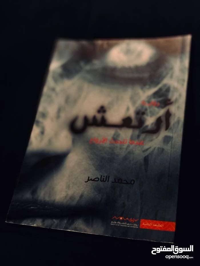 روايات محمد الناصر