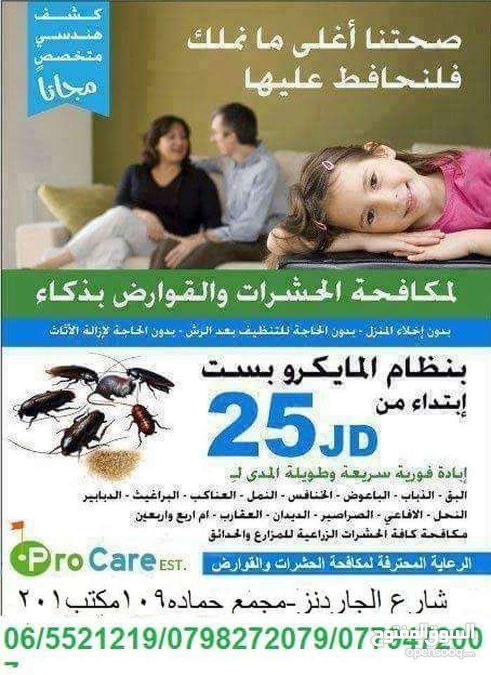 مكافحة جميع انواع الحشرات والقوارض