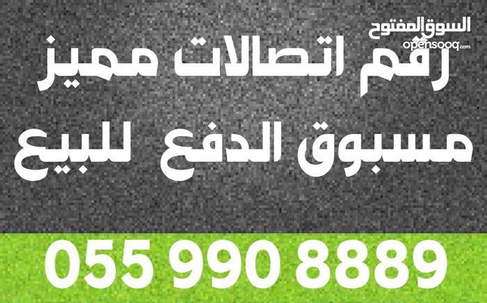 رقم هاتف مسبوق الدفع 0559908889 للبيع بسعر 5000 قابل للتفاوض