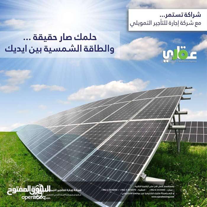 وفر كهرباء وركب نظام طاقه شمسية بنسبة تمويل 100%