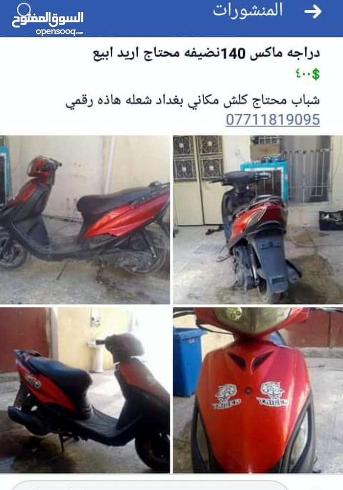 Great Offer for  motorbike made in