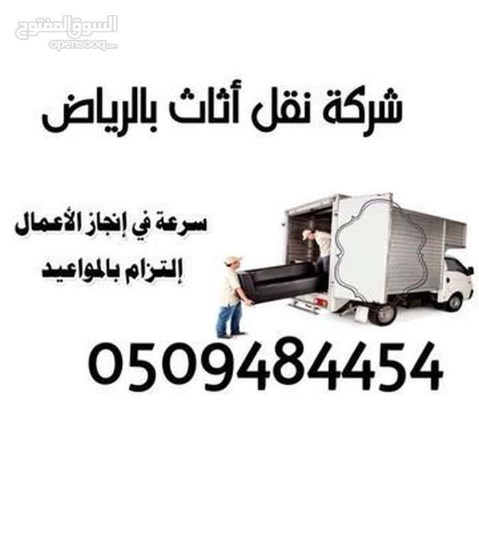 شركه تنظيف ونقل اثاث ورش مبيدات بالرياض 0509484454