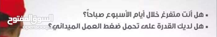 مطلوب موزعين اعلانات
