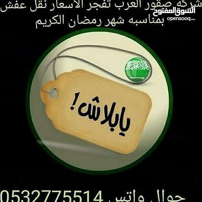 شركه نقل اثاث داخل وخارج الرياض