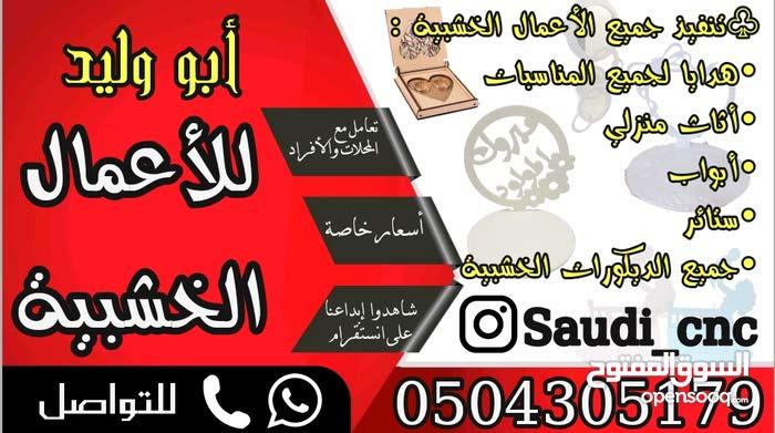 for sale available in Hafar Al Batin