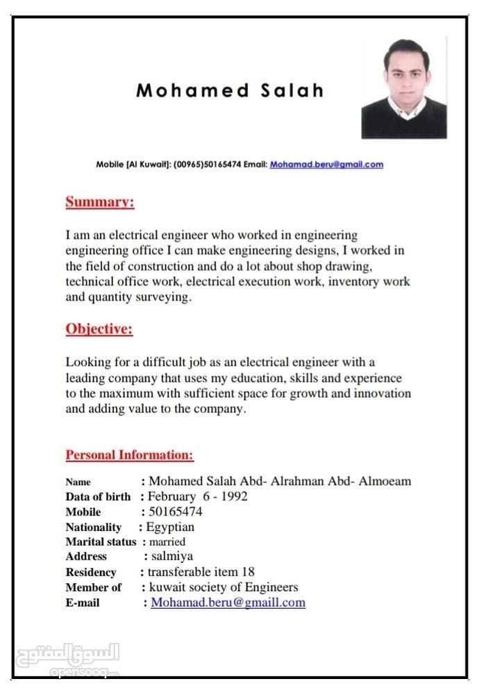 مهندس كهرباء وعضو جمعية المهندسين الكويتية - (108690615) | Opensooq