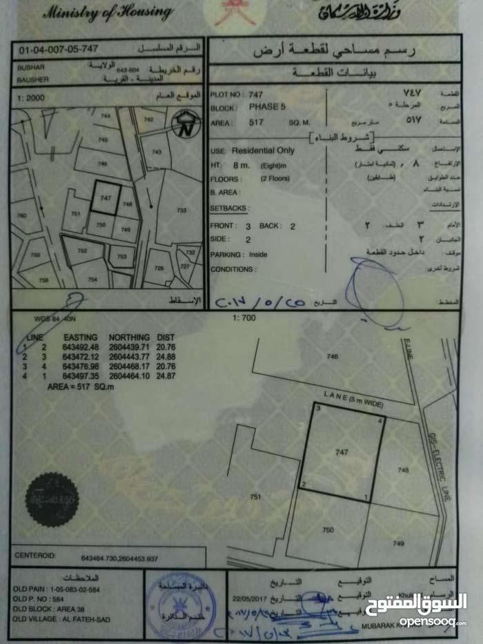 أرض في بوشر 38 الفتح صاد للبيع