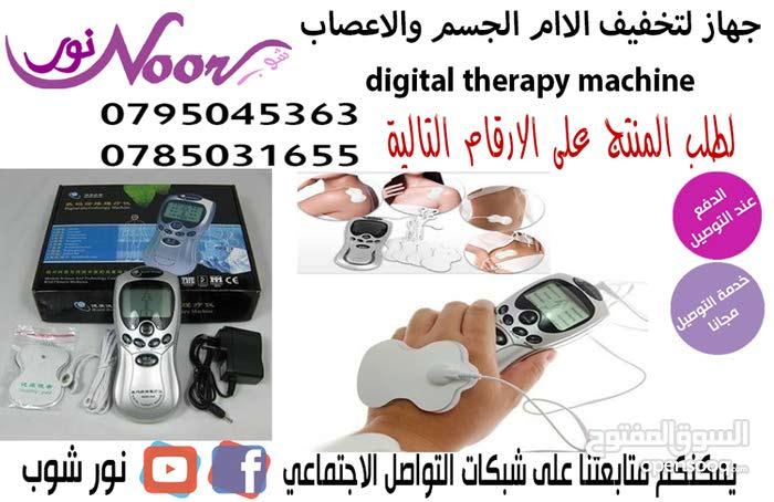جهاز لتخفيف الاام الجسم والاعصاب digital therapy machine