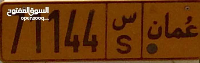رقم خماسي مميز 71144/س