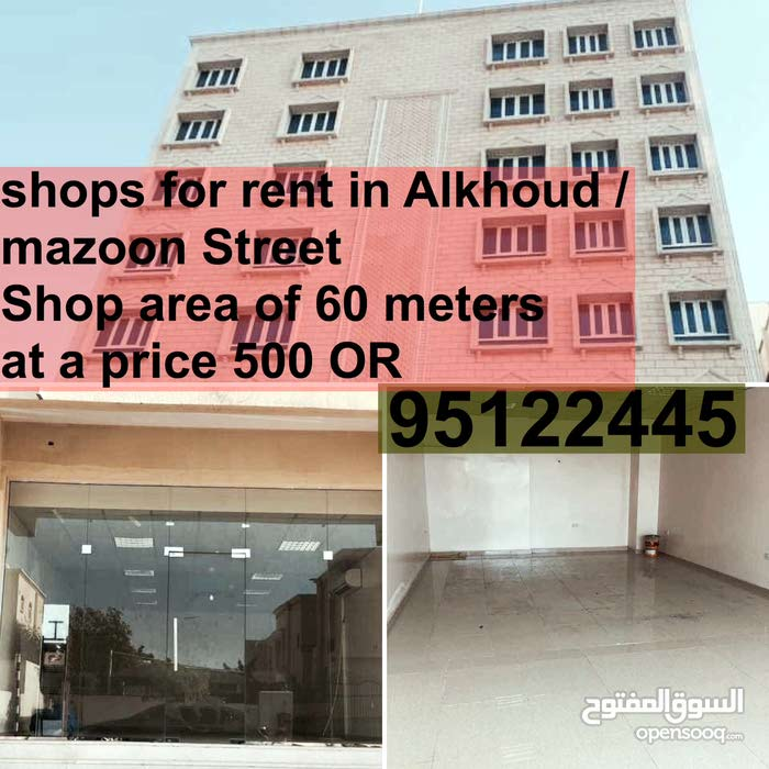 shop in Alkhoud on Mazoon street with 60 m