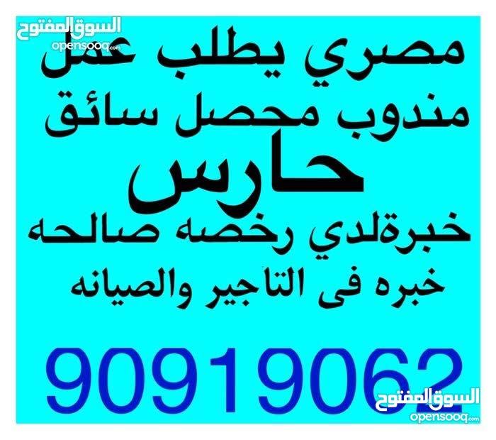 يااهل الأخير مصري يطلب عمل محصل مندوب سائق مراسل حارس