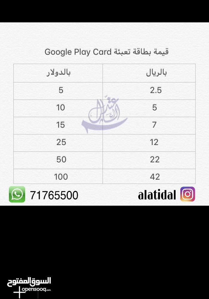 بطاقات جوجل بلاي Google Play Gift Card