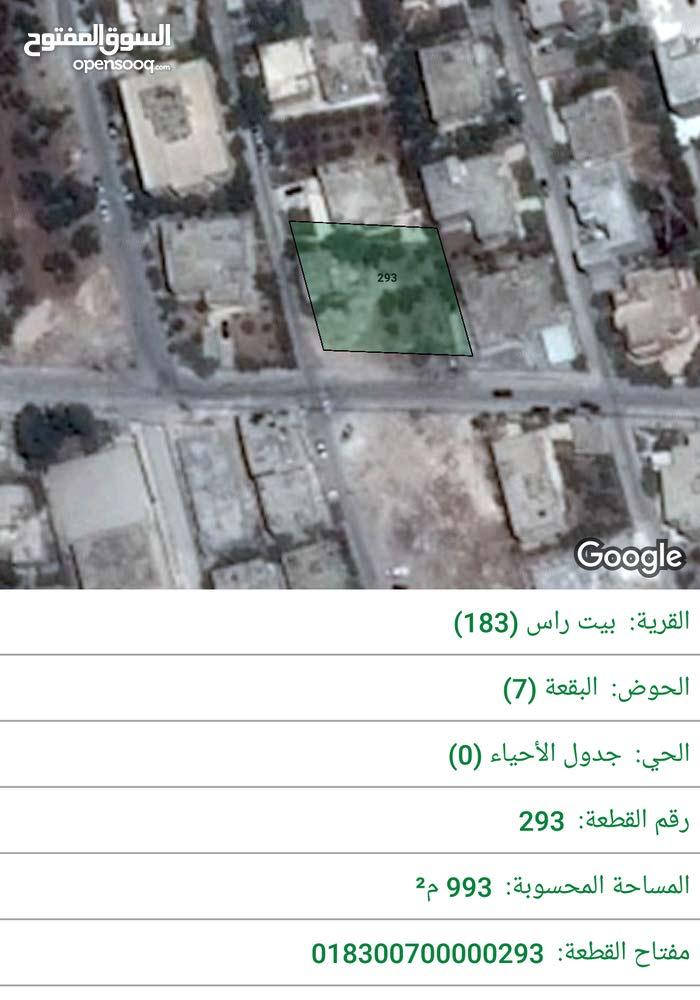 ارض للبيع في بقعة بيت راس 488م