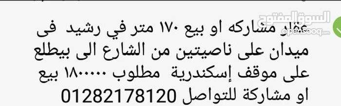 مشاركه او بيع 170 متر في رشيد  فى ميدان على ناصيتين موقع ممتاز علي ميدان