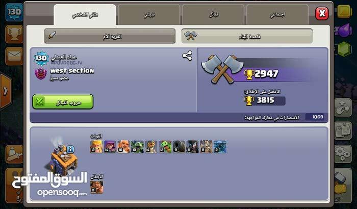 بيع قرية كلاش اوف كلانس البيت لافل 11،مستوى 130     السعر؛ 500 سعودي