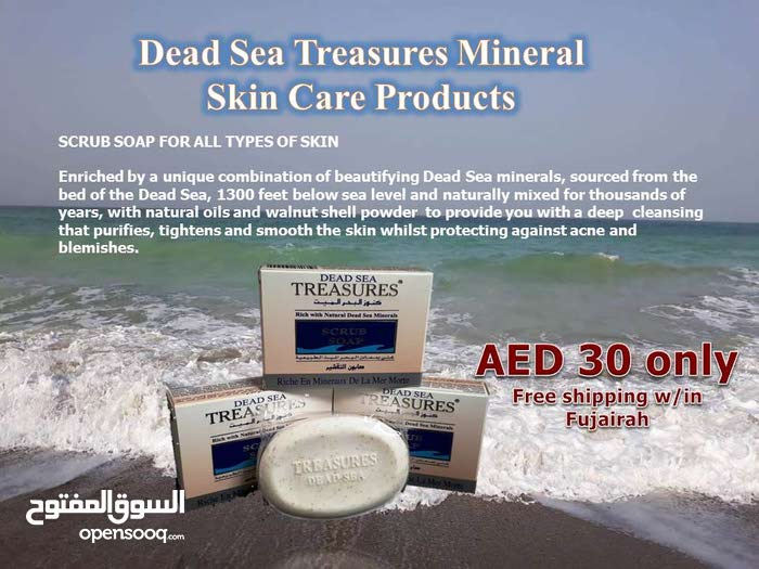 Dead Sea all natural facial mud and scrub