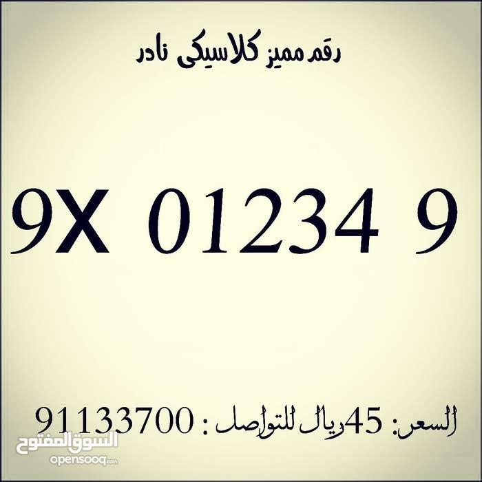 01234  متسلسل  /  حياك