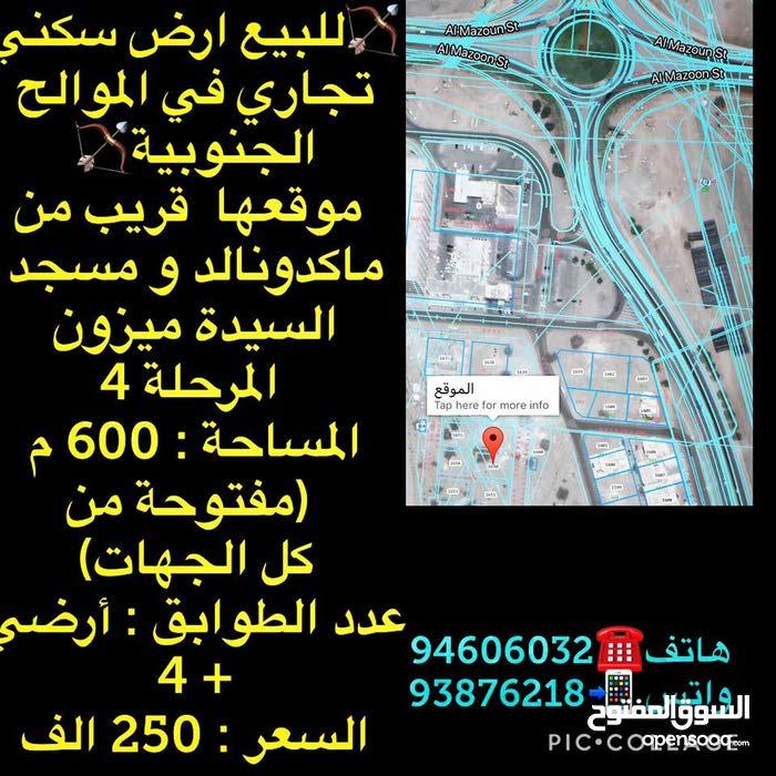للبيع ارض سكني تجاري في الموالح الجنوبية قريب مسجد السيدة ميزون