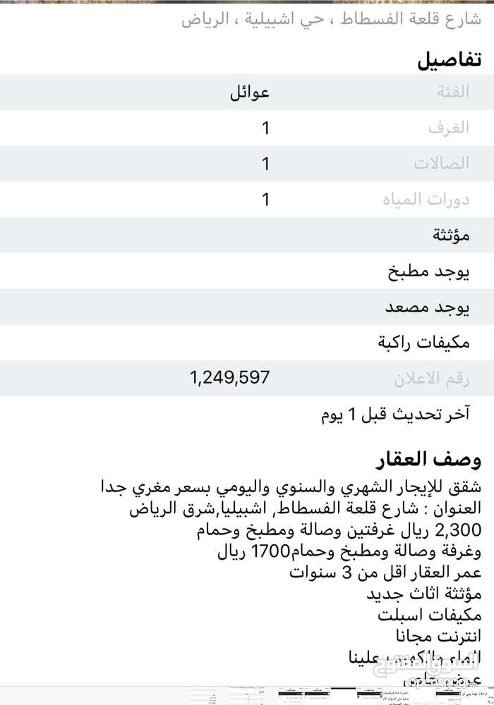 200 sqm  apartment for rent in Al Riyadh