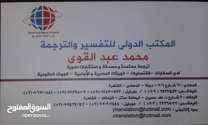 المكتب الدولى للتفسير والترجمه المعتمدة والمصدقه لدى جميع السفارات والقنصليات