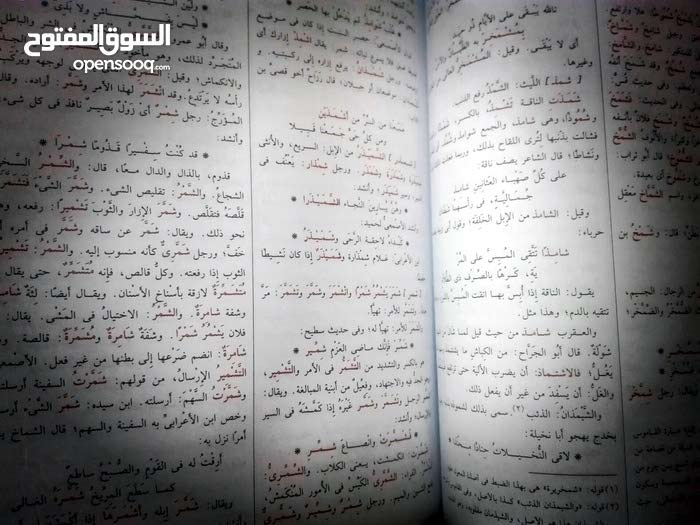 مجموعة معجم اللغة العربية لسان العرب